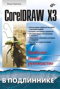 Бурлаков, Михаил  - CorelDRAW X3