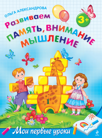 Ольга Александрова бесплатно