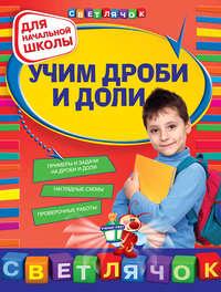 Г. В. Дорофеева - Учим дроби и доли: для начальной школы