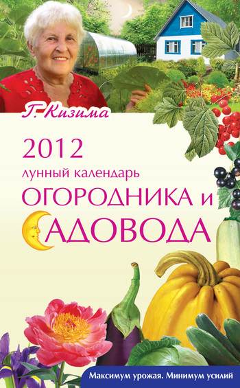 2012. Лунный календарь огородника и садовода