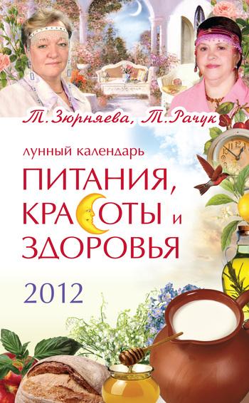 Тамара Зюрняева Лунный календарь питания, красоты и здоровья на 2012 зюрняева т азарова ю луна помогает привлечь деньги лунный календарь на 20 лет