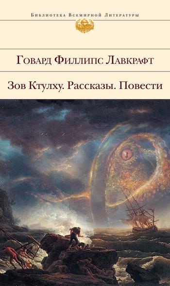 Обложка книги Артур Джермин, автор Лавкрафт, Говард