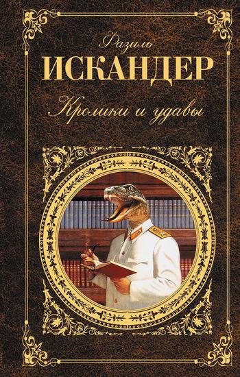 Скачать книгу Созвездие Козлотура автор Фазиль Абдулович Искандер