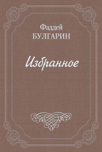 напряженная интрига в книге Фаддей Булгарин