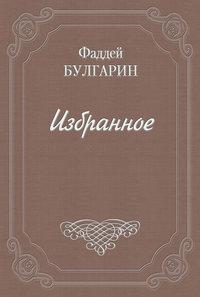 Булгарин, Фаддей  - Иван Иванович Выжигин