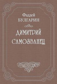 Булгарин, Фаддей  - Димитрий Самозванец