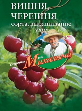 Николай Звонарев Вишня, черешня. Сорта, выращивание, уход, заготовки саженци черешни купить в украине
