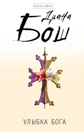 Обложка книги Улыбка бога, автор Бош, Диана