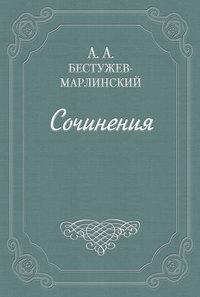 Бестужев-Марлинский, Александр  - Роман в семи письмах