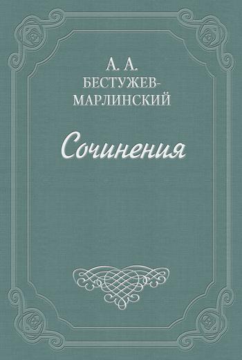 Александр Александрович Бестужев-Марлинский Будочник-оратор