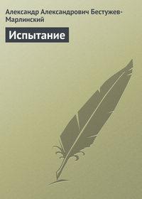 Бестужев-Марлинский, Александр  - Испытание
