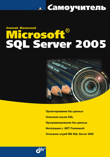Алексей Жилинский Самоучитель Microsoft SQL Server 2005 xml integration into an sql based cep engine