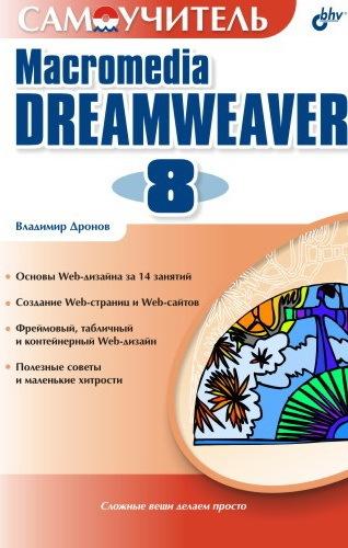 Владимир Дронов Самоучитель Macromedia Dreamweaver 8
