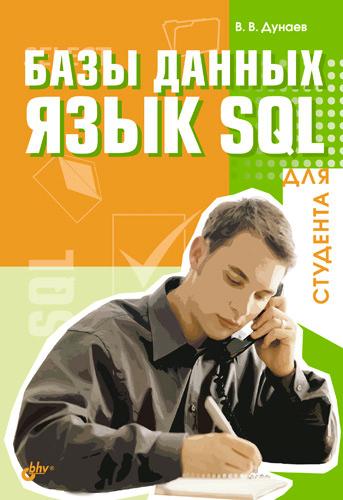 Базы данных. Язык SQL для студента от ЛитРес