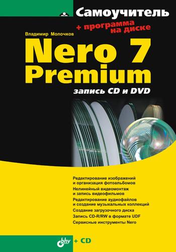 Владимир Молочков Nero 7 Premium: запись CD и DVD видеосамоучитель nero 8 cd