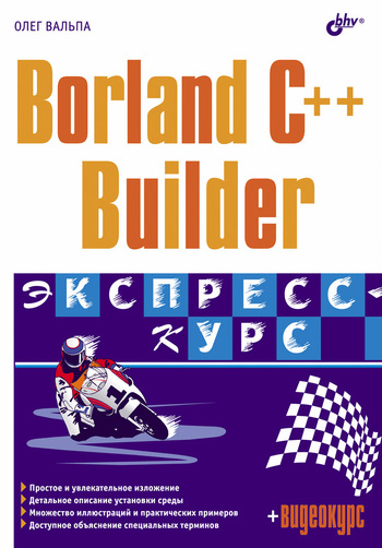 Олег Вальпа Borland C++ Builder. Экспресс-курс c builder borland developer studio 2006 для профессионалов