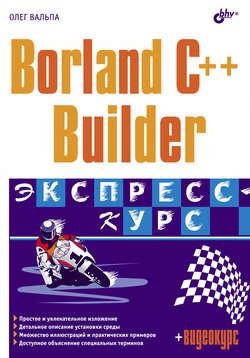 Обложка книги Borland C++ Builder. Экспресс-курс