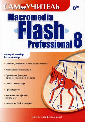 Елена Альберт Самоучитель Macromedia Flash Professional 8