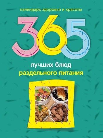Людмила Михайлова 365 лучших блюд раздельного питания