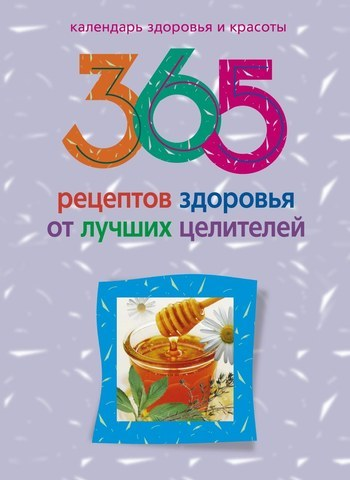 Людмила Михайлова 365 рецептов здоровья от лучших целителей