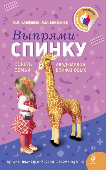 Выпрями спинку: Советы семьи академиков Епифановых