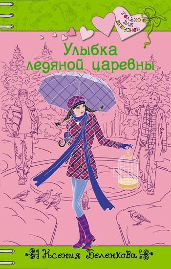 Ксения Беленкова Улыбка ледяной царевны