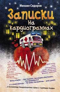 Сидоров, Михаил  - Записки на кардиограммах (сборник)