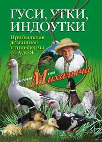 Звонарев, Николай  - Гуси, утки, индоутки. Прибыльная домашняя птицеферма от А до Я