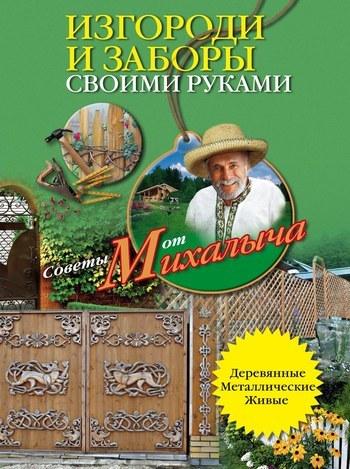 обложка книги Изгороди и заборы своими руками Николая Звонарева