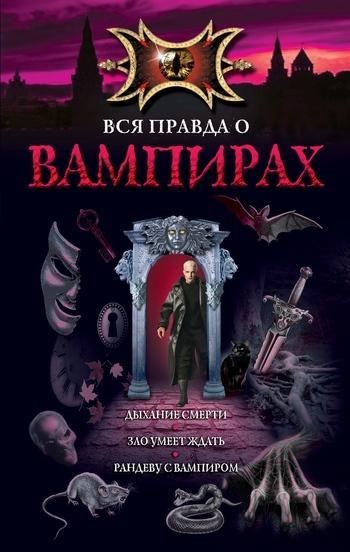 Екатерина Неволина Дыхание смерти
