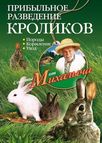 Прибыльное разведение кроликов. Породы, кормление, уход ( Николай Звонарев  )