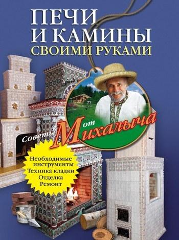обложка книги Печи и камины своими руками Николая Звонарева