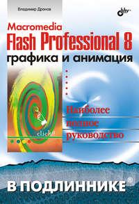 Дронов, Владимир  - Macromedia Flash Professional 8. Графика и анимация