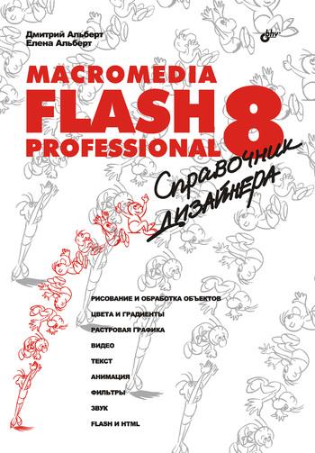 Скачать книгу Дмитрий Альберт, Macromedia Flash Professional 8. Справочник дизайнера