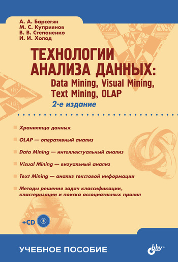 И. И. Холод Технологии анализа данных: Data Mining, Visual Mining, Text Mining, OLAP hot sale battery capacity 5200 6200mah 3w explosion proof headlamp mining cap lamp new kl6 searchlight ip68 waterproof