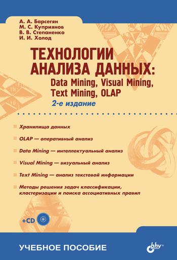 Скачать книгу А. А. Барсегян, Технологии анализа данных: Data Mining, Visual Mining, Text Mining, OLAP