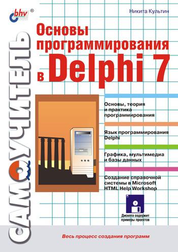 Скачать книгу Никита Культин, Основы программирования в Delphi 7. Самоучитель