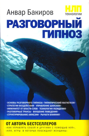 Анвар Бакиров НЛП-технологии: Разговорный гипноз ISBN: 978-5-699-44559-2 анвар бакиров нлп технологии разговорный гипноз