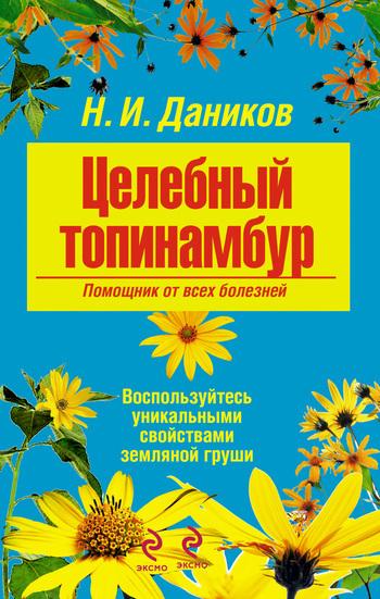 Скачать книгу Николай Даников, Целебный топинамбур. Помощник от всех болезней