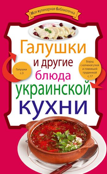 Отсутствует Галушки и другие блюда украинской кухни sovmestnyie proektyi s ukrainskoy birzh