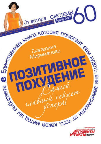 Екатерина Мириманова - Позитивное похудение. Самый главный секрет успеха