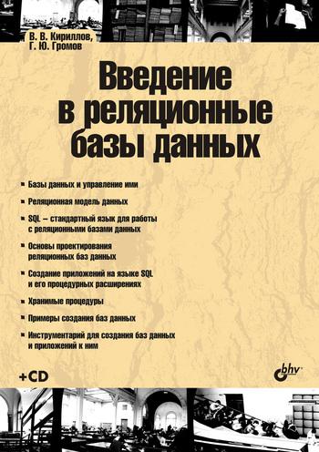 Скачать книгу В. В. Кириллов, Введение в реляционные базы данных