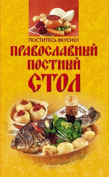 Отсутствует Поститесь вкусно! Православный постный стол олег ольхов постные блюда монастырской кухни история традиции рецепты