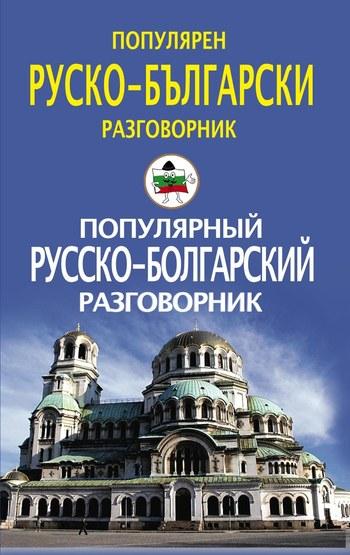 Популярный русско-болгарский разговорник / Популярен руско-български разговорник
