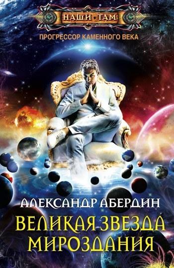 Александр Абердин Великая Звезда Мироздания