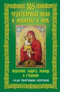 Отсутствует - 105 чудотворных икон и молитвы к ним. Исцеление, защита, помощь и утешение. Чудо творящие святыни