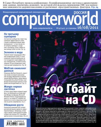 Журнал Computerworld Россия №19/2011