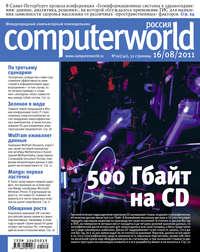 системы, Открытые  - Журнал Computerworld Россия &#847019/2011