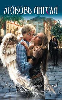 Лазарева, Ярослава  - Крыло ангела Смерти