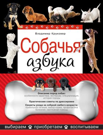 Скачать книгу Владимир Исаевич Круковер, Собачья азбука. Выбираем, приобретаем, воспитываем